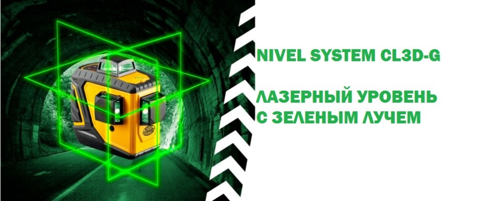 Nivel System CL3D-G