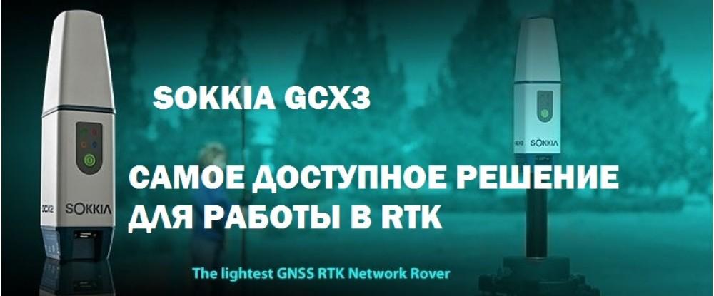 Sokkia GCX