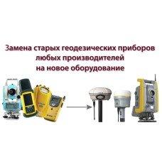 TRADE-IN - обмін старого геодезичного обладнання на нове з доплатою